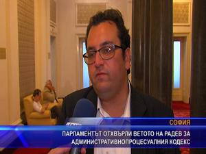 Парламентът отхвърли ветото на Радев за административнопроцесуалния кодекс