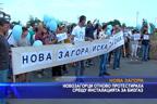 Новозагорци отново протестираха срещу инсталацията за биогаз