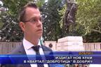 """Издигат нов храм в квартал """"Добротица"""" в Добрич"""