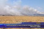В Бургаска област отчитат по-малко пожари в сравнение с миналата година