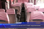 Коланите в автобусите стават задължителни