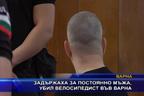 Задържаха за постоянно мъжа, убил велосипедист във Варна