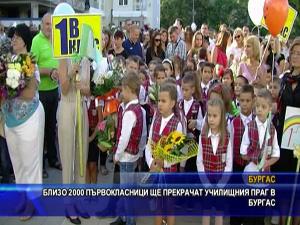 Близо 2 000 първокласници ще прекрачат училищния праг в Бургас