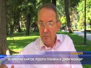 """За Николай Хайтов, Родопа планина и """"Диви разкази"""""""
