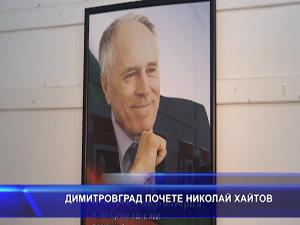 Димитровград почете Николай Хайтов