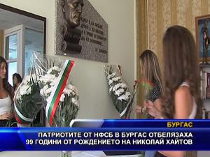 Патриотите от НФСБ в Бургас отбелязаха 99 години от рождението на Николай Хайтов