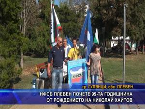 НФСБ Плевен почете 99-та годишнина от рождението на Николай Хайтов