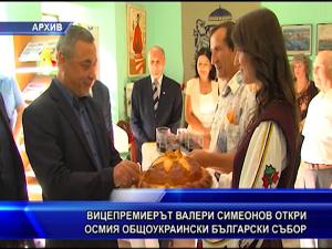 Вицепремиерът Валери Симеонов откри осмия общоукраински български събор