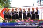 Стотици самодейци участваха в национален фолклорен фестивал