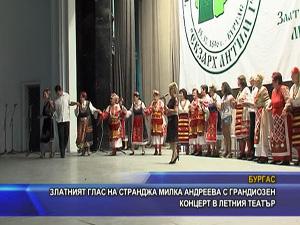 Златният глас на Странджа Милка Андреева с грандиозен концерт в летния театър