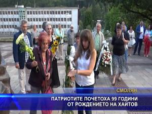 Патриотите почетоха 99 години от рождението на Хайтов