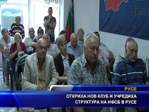 Откриха нов клуб и учредиха структура на НФСБ в Русе