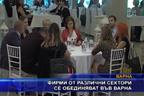 Фирми от различни сектори се обединяват във Варна