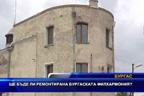 Ще бъде ли ремонтирана Бургаската филхармония?