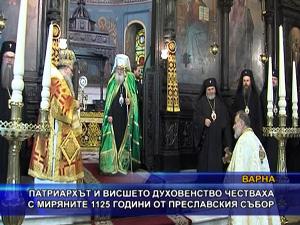1125 години от Преславския събор