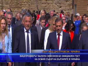 Вицепремиерът Валери Симеонов бе официален гост на осмия събор на българите в Украйна