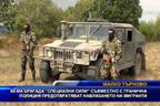 """68 ма бригада """"Специални сили"""" съвместно с гранична полиция предотвратяват навлизането на мигранти"""