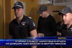 Откриха следи от наркотици в кръвта на шофьора убил балетиста Мартин Чикалов