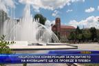 Национална конференция за развитието на иновациите ще се проведе в Плевен