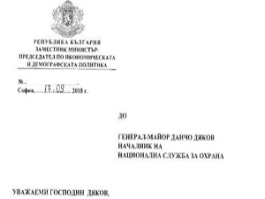 Вицепремиерът Валери Симеонов отправи официално запитване