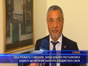 Вицепремиерът Симеонов: Заради добрите постъпления в бюджета ще увеличим заплатите в бюджетната сфера
