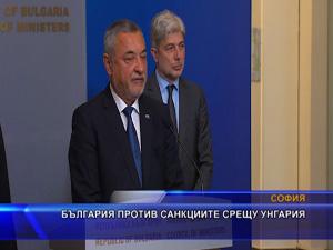България против санкциите срещу Унгария