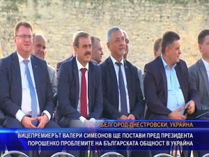 Вицепремиерът Валери Симеонов ще постави пред президента Порошенко проблемите на българската общност в Украйна