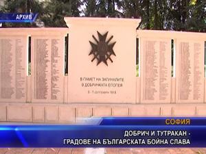 Добрич и Тутракан - градове на българската бойна слава