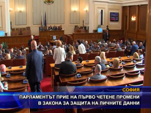 Парламентът прие на първо четене промени в закона за защита на личните данни