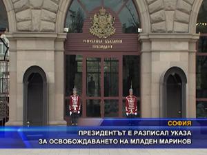 Президентът е разписал указа за освобождаването на Младен Маринов
