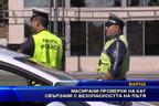 Масирани проверки на КАТ свързани с безопасността на пътя