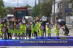 Деца призоваха за повече толерантност на пътя