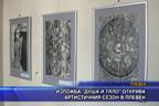 """Изложба """"Душа и тяло"""" открива артистичния сезон в Плевен"""