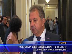 НФСБ изрази собствена позиция при дебатите за смяна на тримата министри