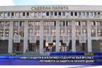 Нови стандарти в апелативен съд Бургас във връзка с регламента за защита на личните данни