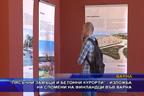 """""""Пясъчни замъци и бетонни курорти"""" - изложба на спомени на финландци във Варна"""