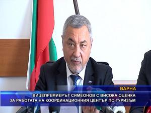 Вицепремиерът Симеонов с висока оценка за работата на координационния център по туризъм (разширен)