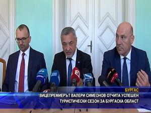 Вицепремиерът Валери Симеонов отчита успешен туристически сезон за Бургаска област
