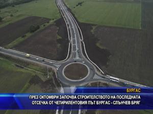 През октомври започва строителството на последната отсечка от четирилентовия път Бургас - Слънчев бряг