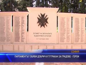 Парламентът обяви Добрич и Тутракан за градове - герои