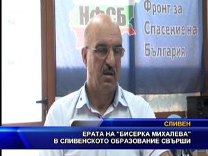 """Ерата на """"Бисерка Михалева"""" в Сливенското образование свърши"""