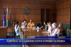 Комплекс за социални услуги откриват в Плевен