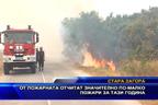 От пожарната отчитат значително по-малко пожари за тази година