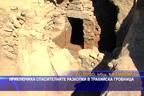 Приключиха спасителните разкопки в тракийска гробница