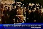 110 години от обявяването на Независимостта на България