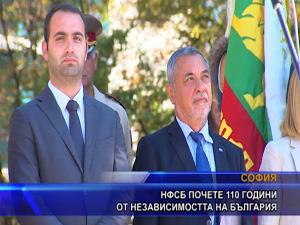 НФСБ почете 110 години от Независимостта на България