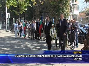 Обединени патриоти почетоха Деня на независимостта в Бургас