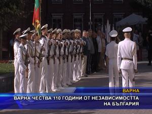 Варна чества 110 години от независимостта на България