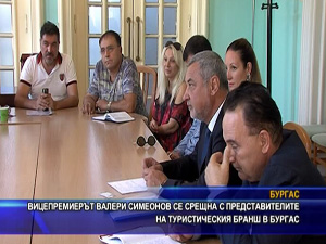 Вицепремиерът Валери Симеонов се срещна с туристическия бранш в Бургас