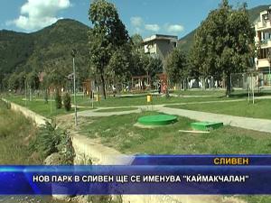 """Нов парк в Сливен ще се именува """"Каймакчалан"""""""